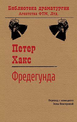 Петер Хакс - Фредегунда