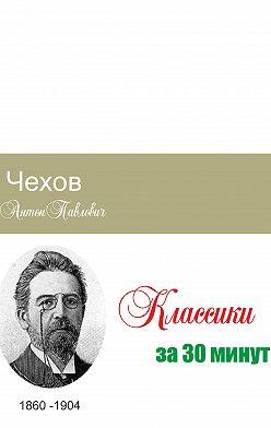 Неустановленный автор - Чехов за 30 минут