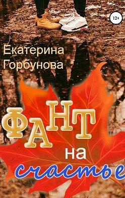 Екатерина Горбунова - Фант на счастье