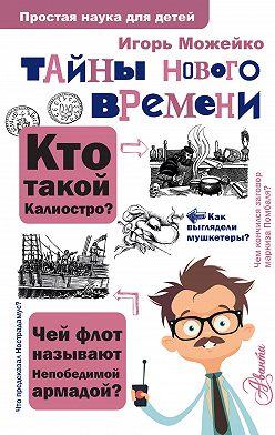 Игорь Можейко - Тайны Нового времени