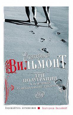 Екатерина Вильмонт - Три полуграции, или Немного о любви в конце тысячелетия