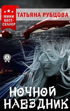 Татьяна Рубцова - Ночной Наездник