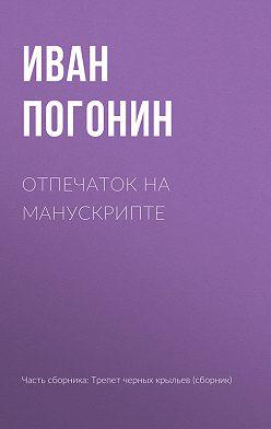 Иван Погонин - Отпечаток на манускрипте