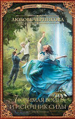 Любовь Черникова - Любимая воина и источник силы