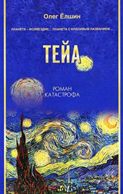 Олег Ёлшин - Тейа