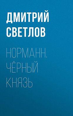 Дмитрий Светлов - Норманн. Чёрный князь