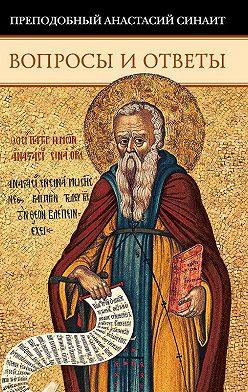 Преподобный Анастасий Синаит - Вопросы и ответы