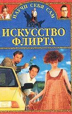 Александр Заславский - Искусство флирта и обольщения