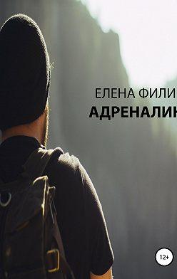 Елена Фили - Адреналин