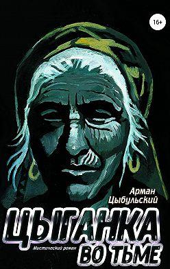 Арман Цыбульский - Цыганка во тьме
