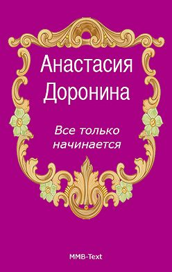 Анастасия Доронина - Все только начинается