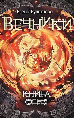 Елена Булганова - Книга огня