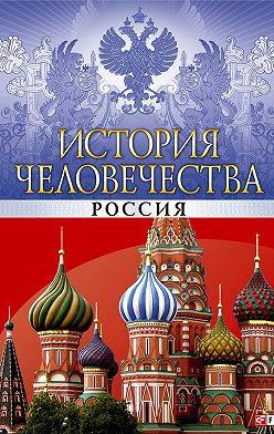 Андрей Кокотюха - История человечества. Россия