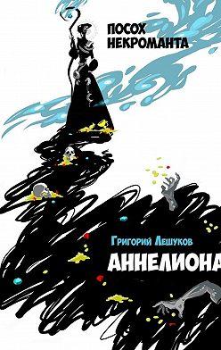 Григорий Лешуков - Аннелиона. Посох некроманта