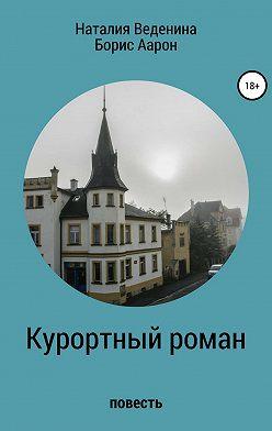 Наталия Веденина - Курортный роман