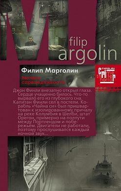 Филипп Марголин - Высшая справедливость