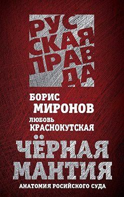 Борис Миронов - Черная мантия. Анатомия российского суда