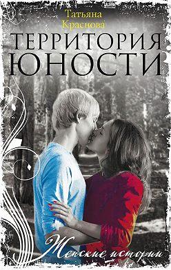Татьяна Краснова - Территория юности