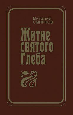 Виталий Смирнов - Житие святого Глеба