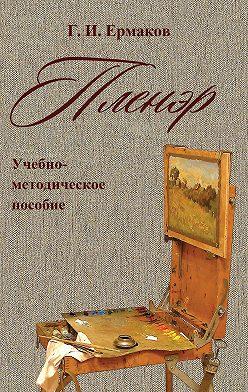 Г. Ермаков - Пленэр. Учебно-методическое пособие