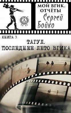 Сергей Бойко - Тагул. Последнее лето ВГИКа