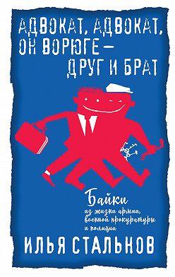 Илья Стальнов - Адвокат, адвокат, он ворюге – друг и брат