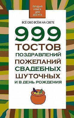 Николай Белов - 999 тостов, поздравлений, пожеланий свадебных, шуточных и в день рождения