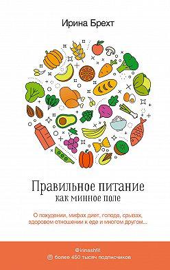 Ирина Брехт - Правильное питание как минное поле
