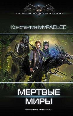 Константин Муравьёв - Мертвые миры
