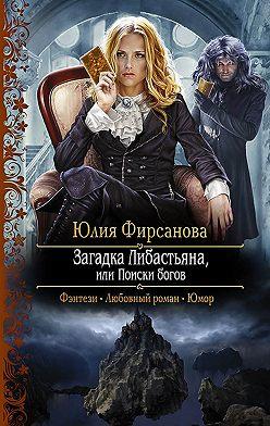 Юлия Фирсанова - Загадка Либастьяна, или Поиски богов
