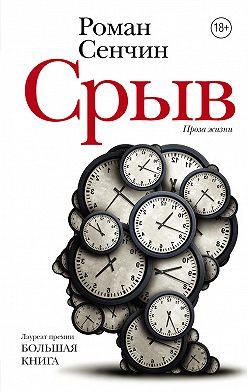 Роман Сенчин - Срыв (сборник)