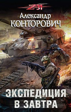 Александр Конторович - Экспедиция в завтра