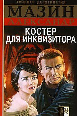 Александр Мазин - Костер для инквизитора