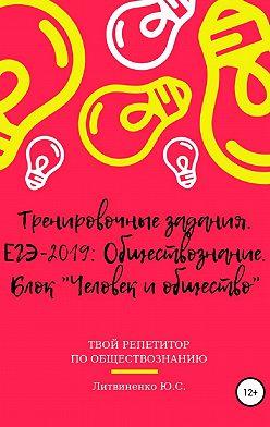 Юлия Литвиненко - Тренировочные задания. ЕГЭ-2019: Обществознание. Блок «Человек и общество»