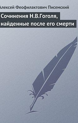 Алексей Писемский - Сочинения Н.В.Гоголя, найденные после его смерти