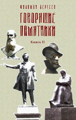 Филимон Сергеев - Говорящие памятники. Книга II. Проклятие