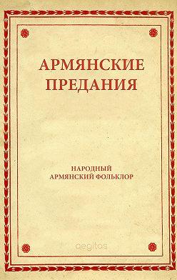 Народное творчество (Фольклор) - Армянские предания