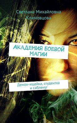 Светлана Климовцова - Академия боевой магии. Демон-ищейка, студентка и сабленуг