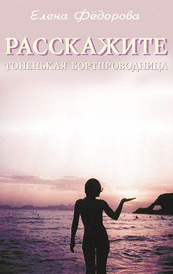 Елена Федорова - Расскажите, тоненькая бортпроводница (сборник)
