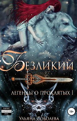 Ульяна Соболева - Легенды о проклятых. Безликий