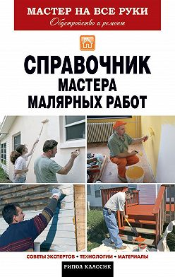 Олег Николаев - Справочник мастера малярных работ