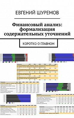 Евгений Шуремов - Финансовый анализ: формализация содержательных уточнений. Коротко оглавном