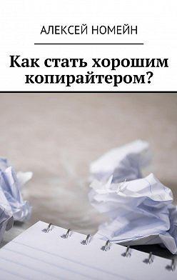Алексей Номейн - Как стать хорошим копирайтером?