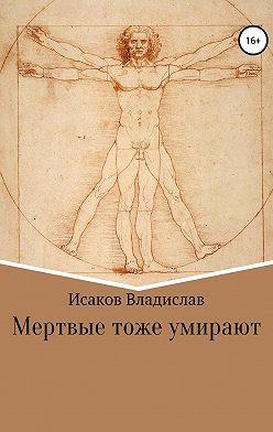 Владислав Исаков - Мертвые тоже умирают