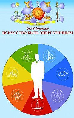 Сергей Медведев - Искусство быть энергетичным