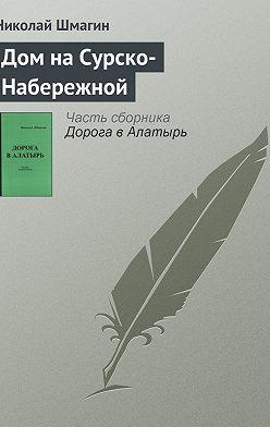 Николай Шмагин - Дом на Сурско-Набережной