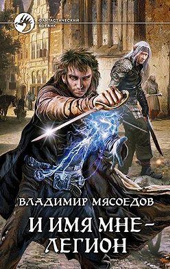 Владимир Мясоедов - И имя мне – Легион