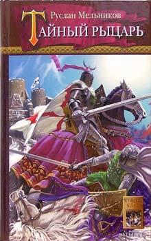 Руслан Мельников - Тайный рыцарь