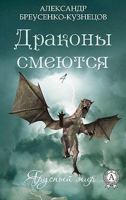 Александр Бреусенко-Кузнецов - Драконы смеются