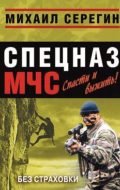 Михаил Серегин - Без страховки